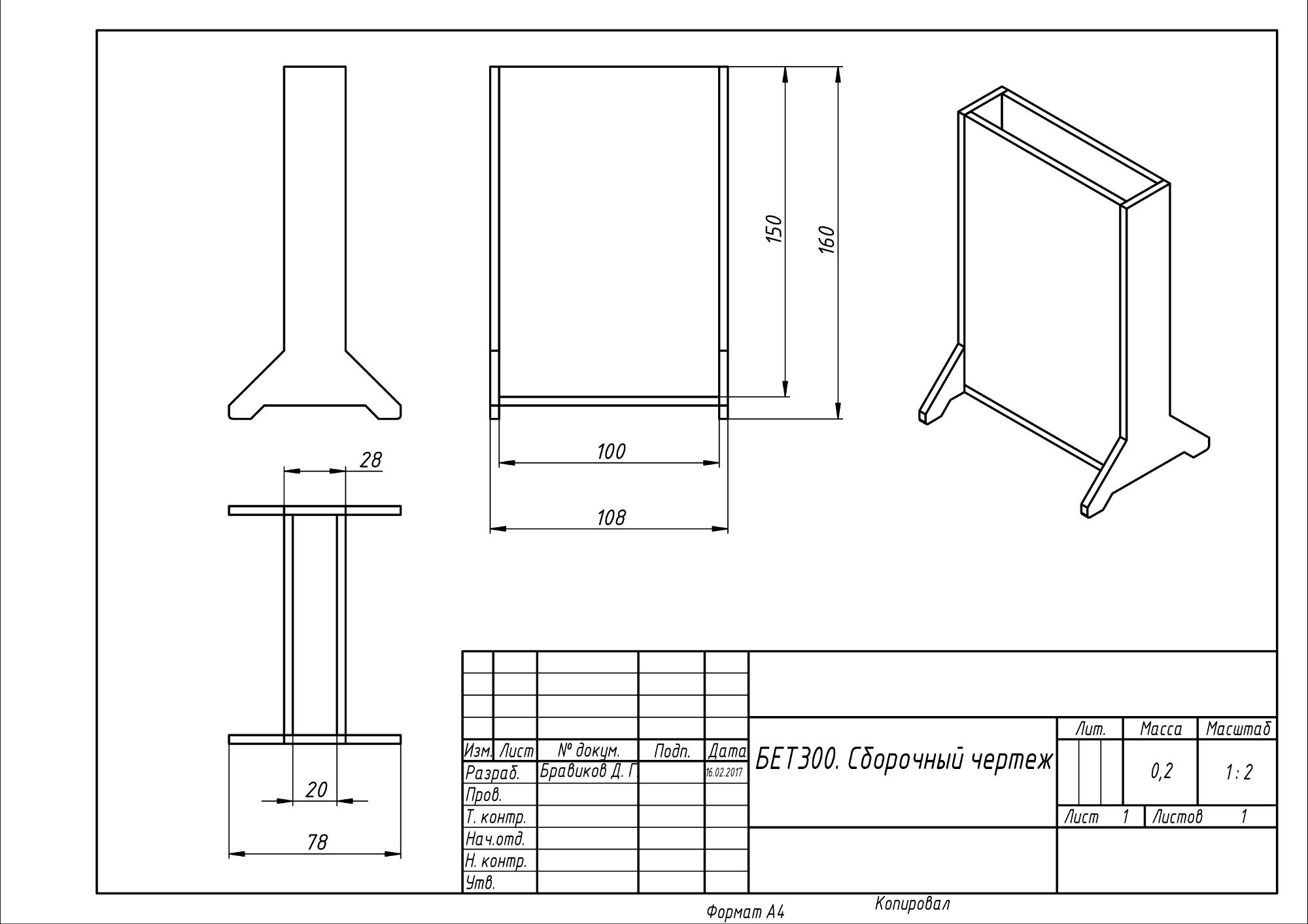 Вертикальная емкость (ванна) для травления печатных плат 300 мл